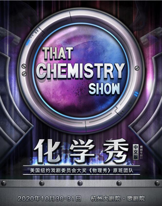 亲子科学剧《化学秀》中文版杭州站