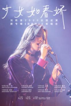 """劉莉旻""""少女如春嬌""""2020巡演&新專輯首唱會 廣州站"""