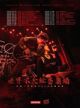"""【南京】打扰一下乐团 2020""""世界不会轻易崩塌""""全国巡演-南京站"""
