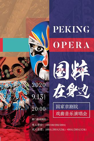 厦门国家京剧院戏曲音乐演唱会