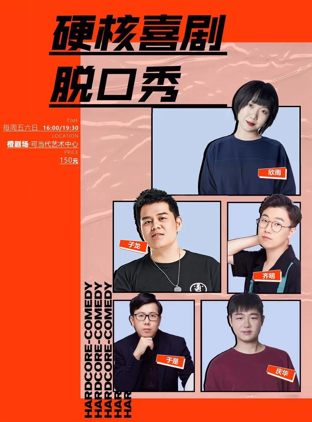 上海硬核喜剧脱口秀