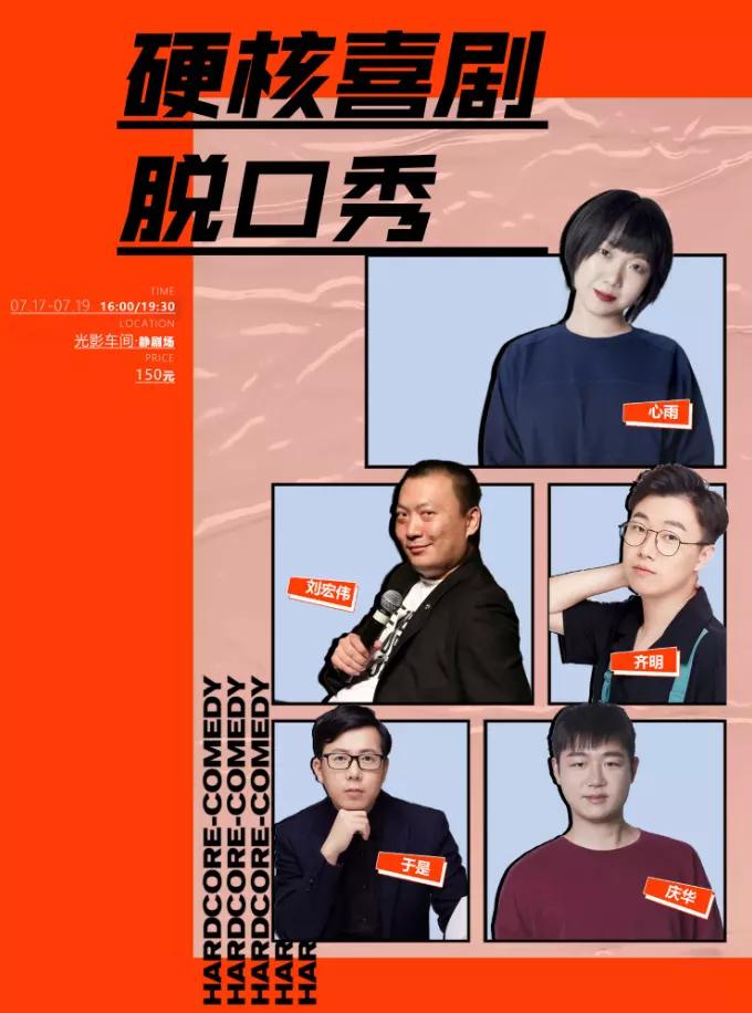 硬核喜剧脱口秀上海静剧场
