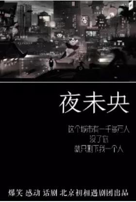 话剧《夜未央》西安站