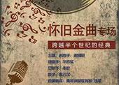 2020跨越半个世纪的经典怀旧金曲专场南京站演出详情(曲目表+嘉宾名单+购票指南)