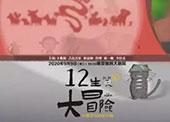 亲子剧《十二生笑大冒险》南京站演出时间、购票地址、门票价格