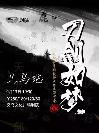 2020《刀剑如梦》致敬金庸影视经典作品演唱会义乌站时间地点、门票价格