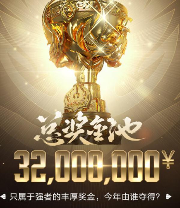 2020王者荣耀世冠总决赛门票预约时间+预约规则