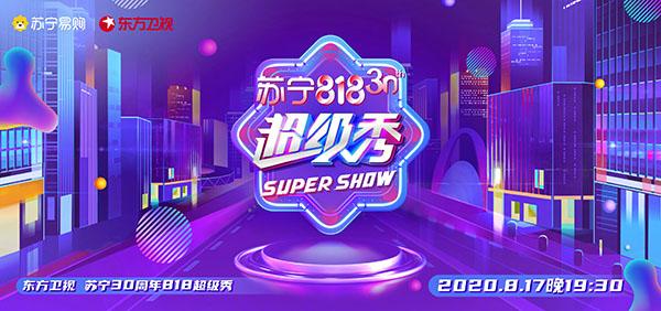 2020苏宁818超级秀嘉宾阵容 附直播时间+直播入口