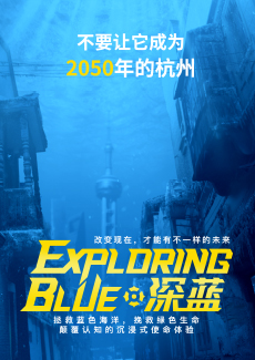 【杭州】深藍EXPLORING BLUE 不要讓它成為2050年的杭州