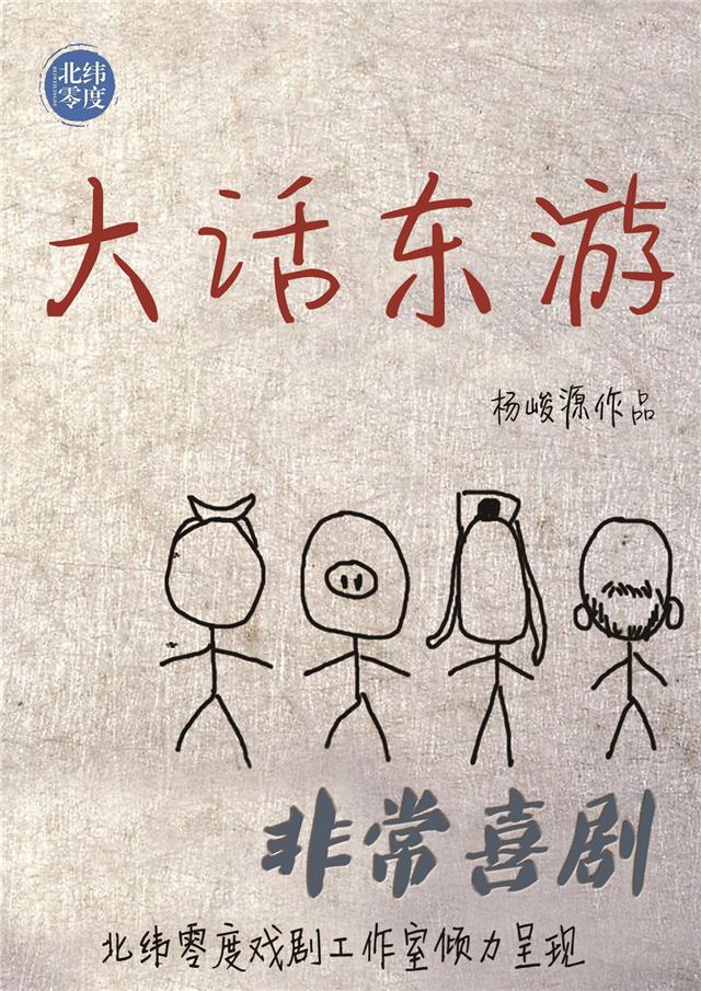 非常喜剧《大话东游》深圳站