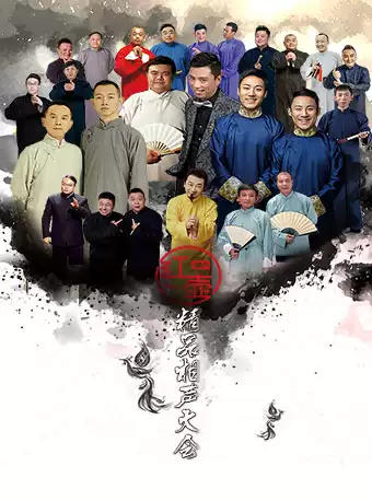 【北京】红壶相声社·同乐园店开业庆典