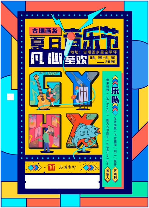 【麗水】2020古堰畫鄉夏日音樂節