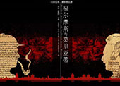 福尔摩斯与莫里亚蒂话剧杭州站演员表、剧情简介、售票地址