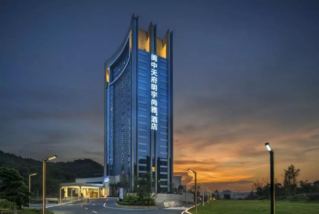 阆中明宇尚雅酒店