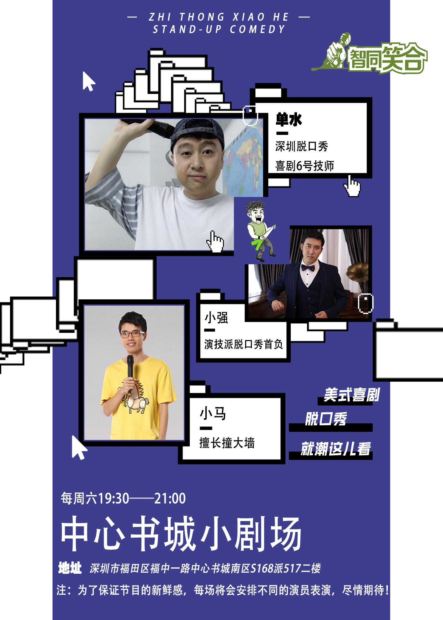 【深圳】智同笑合出品脫口秀 每周六中心書城小劇場