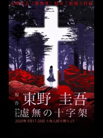 东野圭吾舞台剧《虚无的十字架》上海站