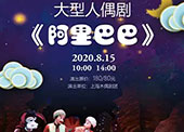 人偶剧阿里巴巴上海站多长时间?在哪里买票?