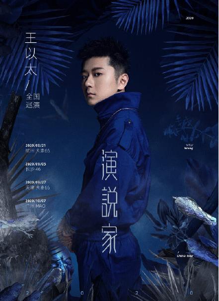 王以太《演·說·家》2020全國巡演廣州站