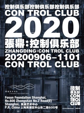 张鼎:控制俱乐部 复星艺术中心