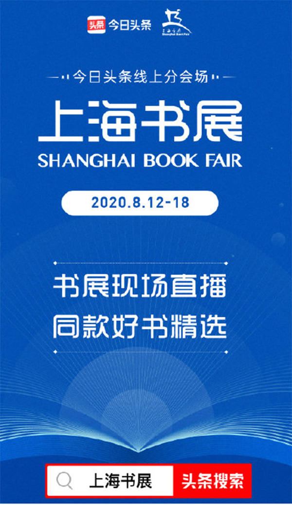 2020上海书展时间+地点+门票+交通信息一览
