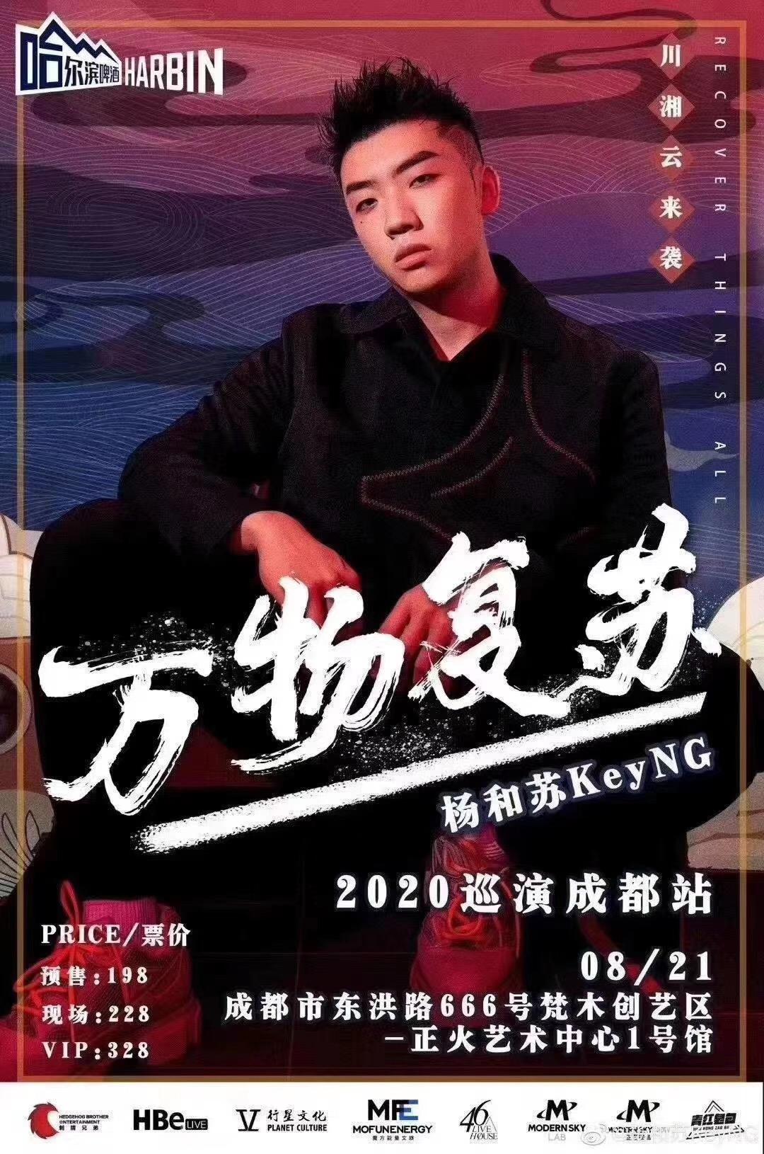 """2020杨和苏""""万物复苏""""巡演-成都站"""