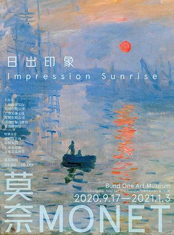 【上海】「火热预售!中国首展」莫奈《日出·印象》展上海站