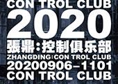 上海张鼎控制俱乐部(时间、门票、门票价格)购票指南