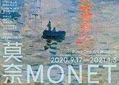 上海莫奈《日出·印象》展时间、地点、门票