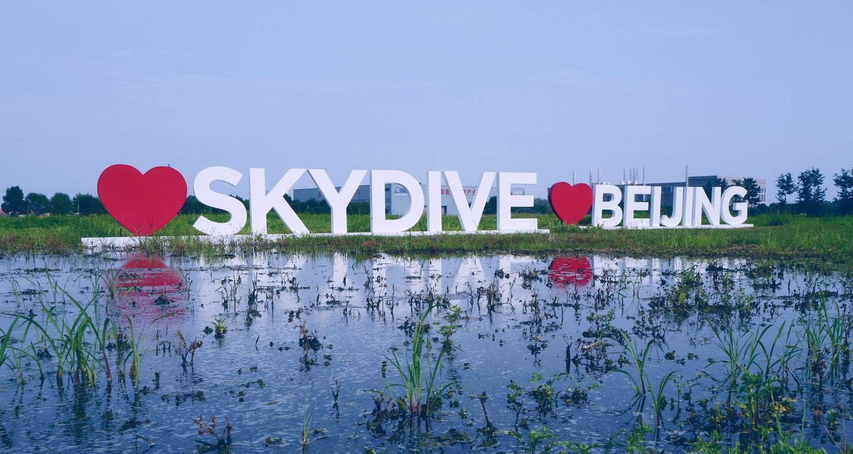 北京加速跳伞俱乐部