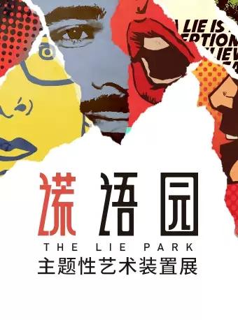 广州成年人说谎艺术展览