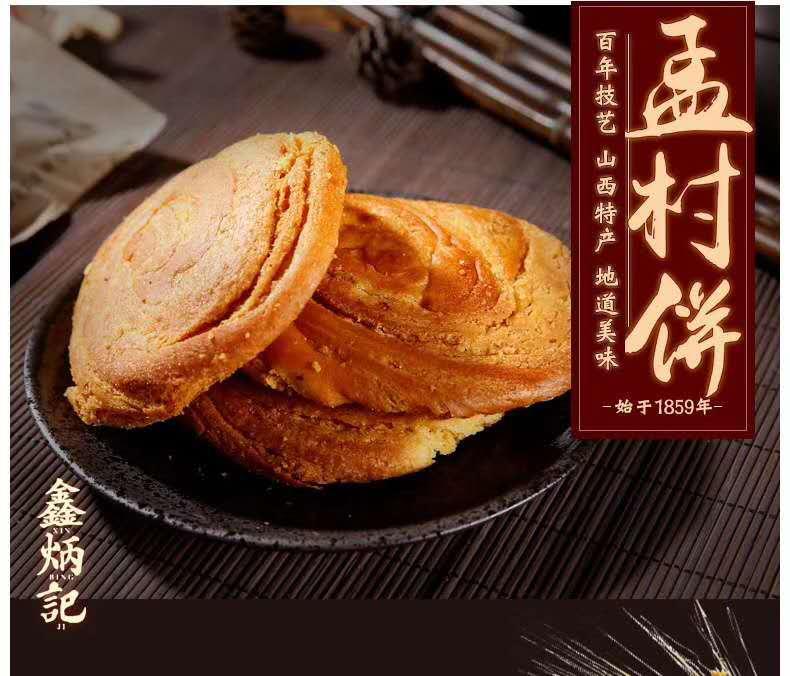 鑫炳记孟村饼