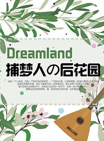 【上海】 捕梦人的后花园