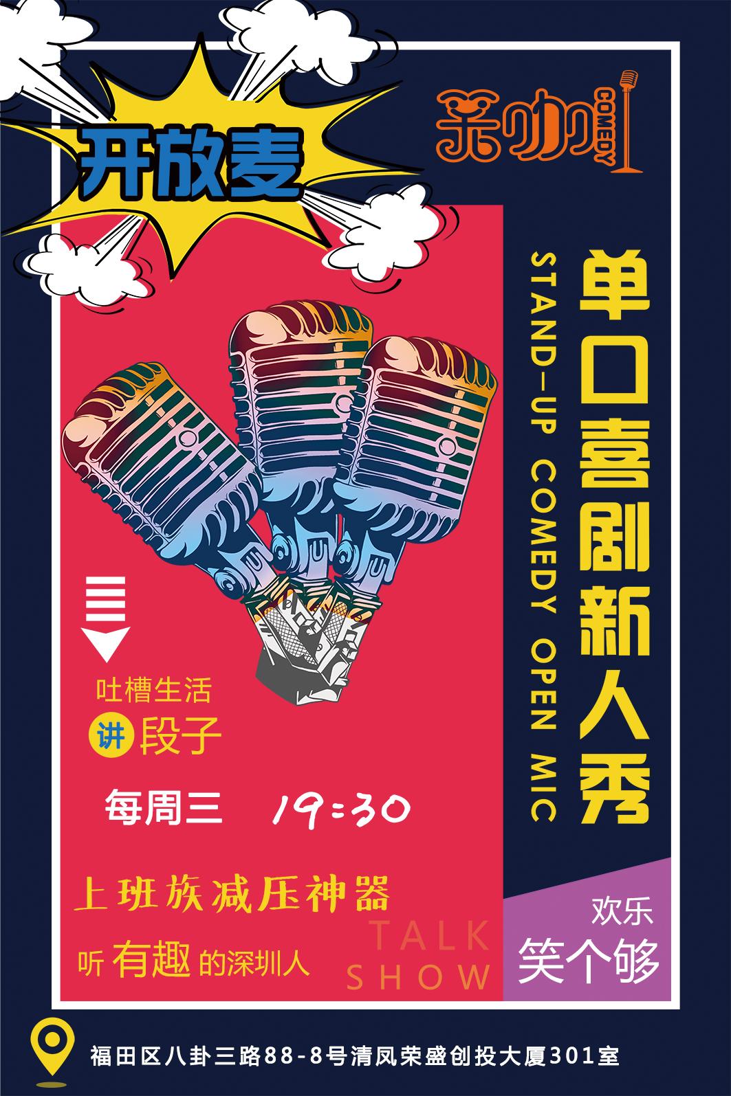 笑咖脫口秀月度爆梗王爭奪賽周三福田開放麥預賽