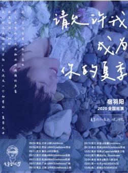 【廣州】宿羽陽「請允許我成為你的夏季」2020全國巡演