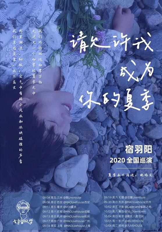 宿羽阳青岛演唱会