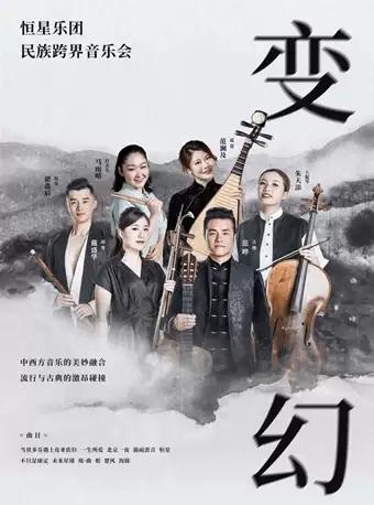 【郑州】《恒星乐团—跨界专场音乐会》
