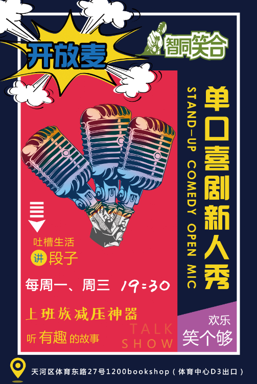 【廣州】智同笑合出品每周一周三1200書屋脫口秀開放麥