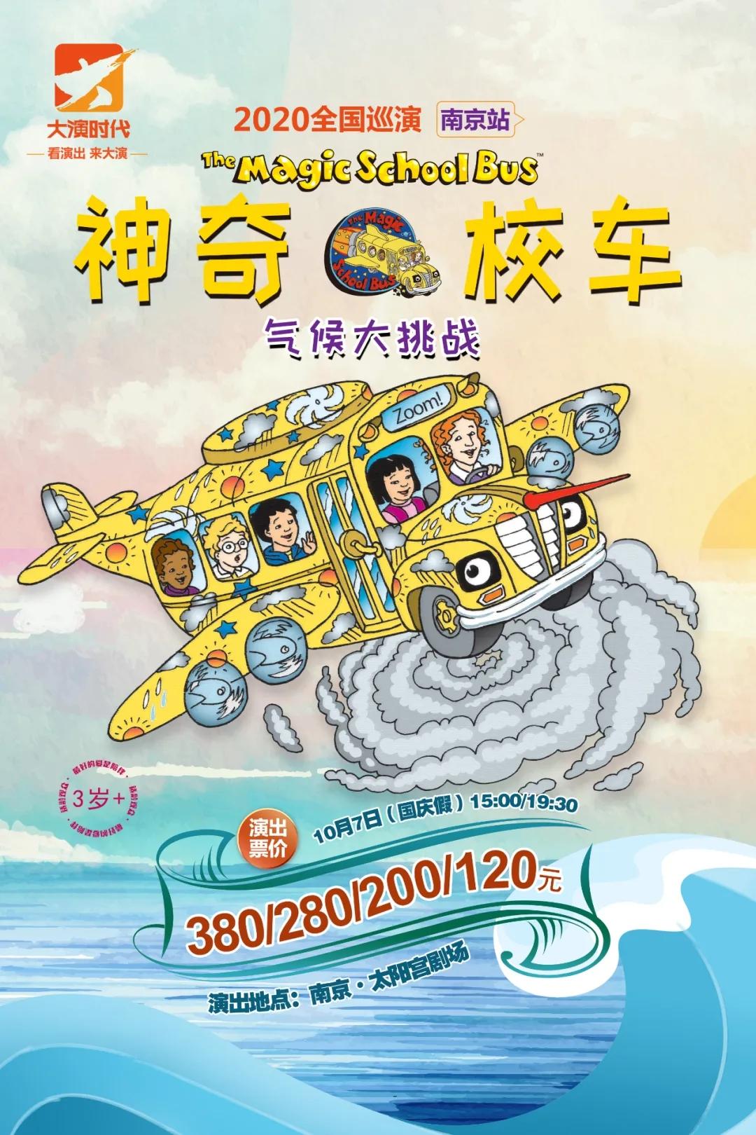 美國原版授權科普親子音樂劇《神奇校車·氣候大挑戰》南京站