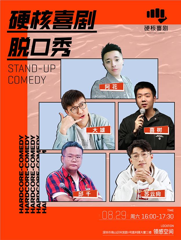 【深圳】解壓周六|硬核喜劇脫口秀