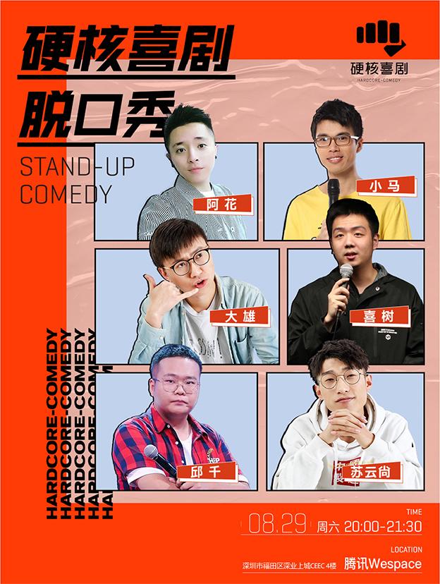 【深圳】 解壓周六|硬核喜劇脫口秀(深圳?福田)