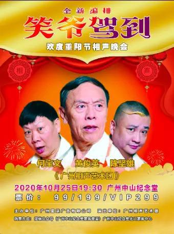 """【廣州】《""""笑爺駕到""""歡度重陽節相聲晚會》"""