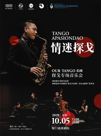 OUR TANGO乐团音乐会厦门站