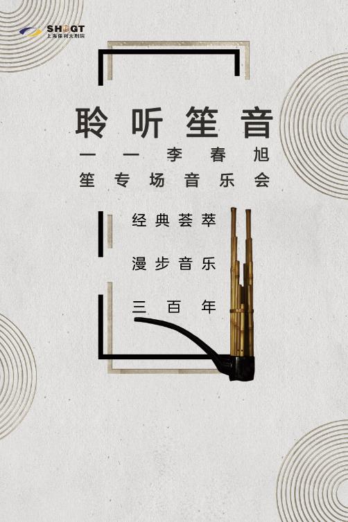 【上?!拷浀渌C萃 漫步音樂三百年 聆聽笙音——李春旭笙專場音樂會