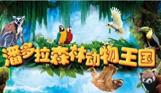 郑州潘多拉森林动物王国
