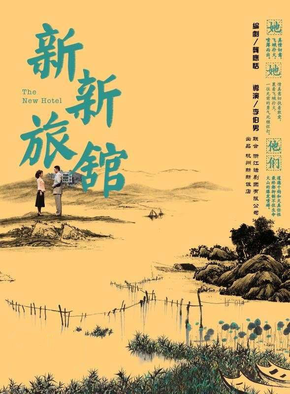 【杭州】話劇《新新旅館》