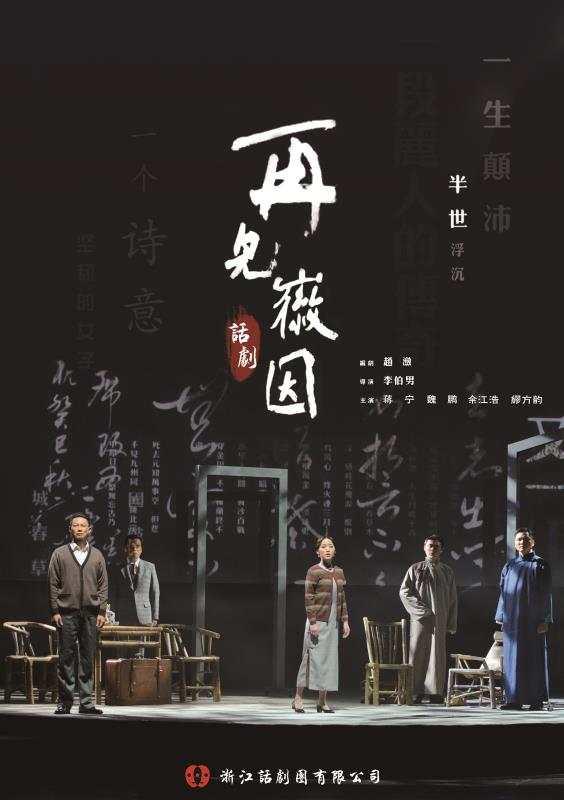 話劇《再見徽因》杭州站