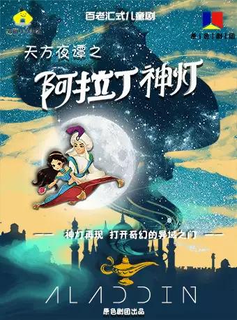 【重慶】百老匯式兒童劇——《阿拉丁與神燈》