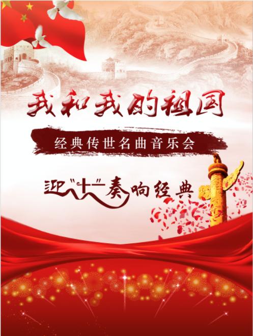 《我和我的祖国》音乐会北京站