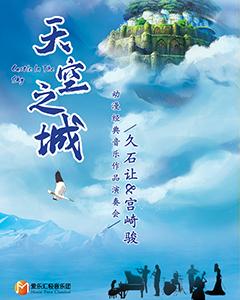 """【西安】""""天空之城""""--久石讓&宮崎駿動漫經典音樂作品演奏會"""
