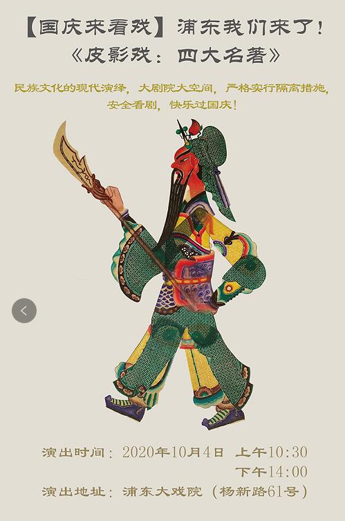 【国庆来看戏】《皮影戏:四大名著》上海站